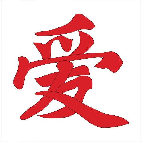 28 Chinese Symbol Love Forever Chinese Forever Love Symbol
